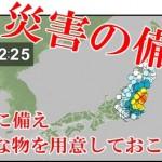 巨大地震の備えは何が必要か?3.11品薄商品に学ぶ緊急時対策