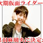 2014次期仮面ライダー主演は黒羽麻璃央か犬飼貴丈で決定っ!?