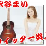 歌手chay永谷まいのTwitter/ツイッターが超炎上っ!