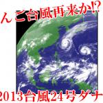 【緊急】2013台風24号りんご台風再来?米軍予想熱帯低気圧