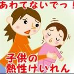 熱性けいれん小児の前兆や対応法は?インフルエンザとの関連は?